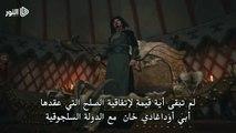 إعلان 2 الحلقة 121 من مسلسل قيامة أرطغرل مترجم للعربية