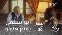 مسلسل الهيبة - الحلقة 20 - هاولو يطلب قتل جبل وأبو سلمى يمنعه
