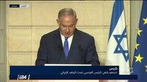 مقطع من كلمة رئيس الوزراء الإسرائيلي بنيامين نتنياهو مع الرئيس الفرنسي عمانوئيل ماكرون