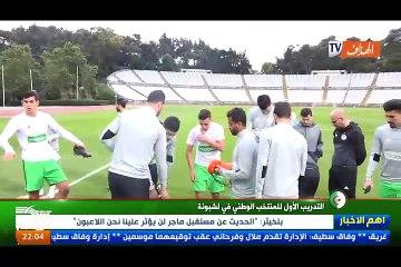 Premiere séance d'entrainement des Verts à Lisbonne
