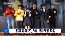 [투데이 연예톡톡] '신과 함께 2', 8월 1일 개봉 확정