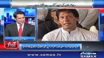 Hamza Ali Abbasi Exclusive - awaz