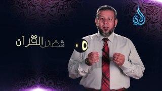 فضائل القرآن - الشيخ أشرف عامر