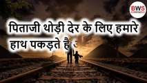 Father's Day Special Video ❤Fathers Day Inspirational Quotes In Hindi ❤Status || Happy Father's day Whatsapp Status video # 4