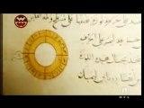 Welt der Wunder Spezial Das Geheimwissen des Islam 5 von 5