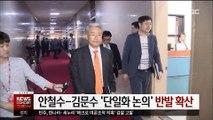 바른미래당, 안철수-김문수 '단일화 논의' 반발 확산