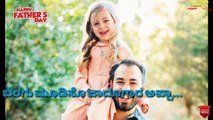 Father's day whatsapp status   Dad's Love    Happy Father's day