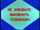 Заставка Не забудьте выключить телевизор (ЦТ СССР, 1989)