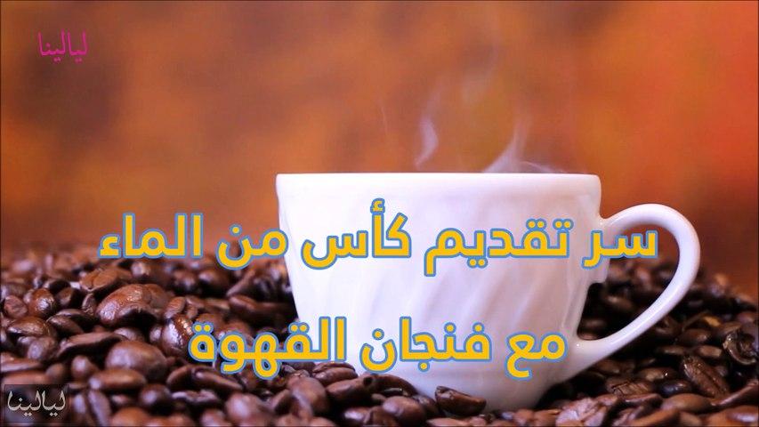 فيديو يكشف سر تقديم كأس من الماء مع فنجان القهوة للضيف
