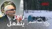 #رامز_تحت_الصفر - الحلقة 23 - يا عم كرهتنا في الهدف .. رامز جلال ينفعل على مجدي عبدالغني