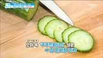 [Happyday]cucumber effect! 수분 보충에 좋은 오이의 효능![기분 좋은 날] 20180608