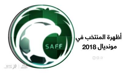 أظهرة المنتخب السعودي في المونديال