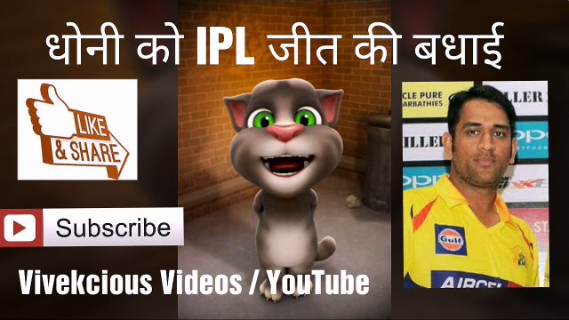 DHONI WINS IPL 2018, CSK WINS IPL 2018, CELEBRATION VIDEO, IPL 2018 WIN, FUNNY VIDEO ON MS DHONI FOR WINNING IPL, IPL 2018, TALKING TOM FUNNY VIDEO ON IPL 2018, IPL FUNNY VIDEO, IPL FUNNY SHAYARI, IPL FUNNY SONG,
