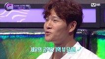 김종국, 이번 신곡 무대는 조회수 1억뷰다!?