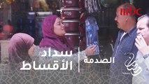 الصدمة - الحلقة 23 - سيدة مصرية تطلب مهلة لسداد قسط متأخر وصاحب المحل يرفض والناس تتدخل