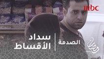 الصدمة - الحلقة 23 - سيدة عراقية متعثرة في سداد أحد الأقساط شاهد كيف تصرف الناس