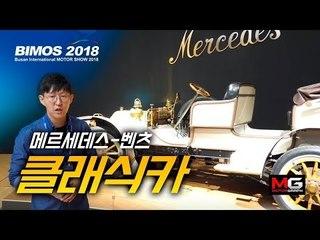 [부산모터쇼] 메르세데스-벤츠, 두번 다시 우리나라에서 보기 힘들 클래식카 & 최초 공개차는 무엇?