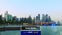 الأزمة الخليجية الى أين بعد عام من #حصار_قطر؟ مقابلة خاصة مع وزير الخارجية القطري في الذكرى السنوية الأولى للحصار.. الليلة.. الساعة الثانية عشر وخمس دقائق..منتص