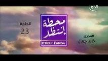 مسلسل محطة انتظار الحلقة 24 رمضان 201