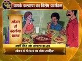 धन, यश और सम्मान के लिए किसके साथ भोजन करें | Paisa Aur Status Ke Liye Kiske Saath Bhojan Karen