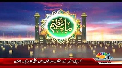 Mah-e-Azeem on Jaag Tv - 9th June 2018