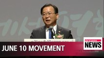 Ceremony held in Seoul to mark 31st anniversary of June 10th democracy movement