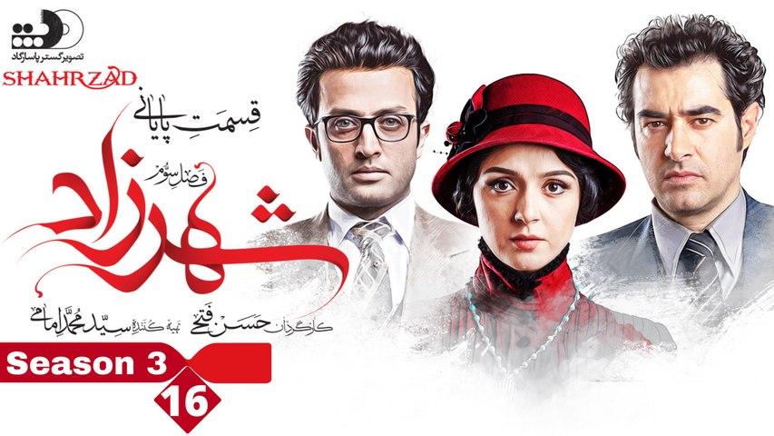 Shahrzad Series Season 3 - Episode 16