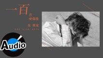 朱興東 Don Chu - 一百首療傷歌(治癒版) One Hundred Ballad Songs(Light ver.)(官方歌詞版)