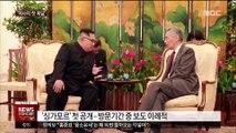 """북한 매체 """"미국 대통령과 역사적인 첫 회담""""…이례적 보도"""