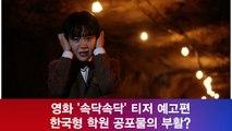 ′속닥속닥′, 섬뜩한 예고편 화제! ′한국형 학원 공포물의 부활′