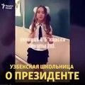 """""""Шавкат Мирамонович! Вы самый лучший президент!"""" - так свою любовь к президенту Узбекистана в стихах выразила 11-летняя ученица 212 школы Ташкента.Мы решили"""