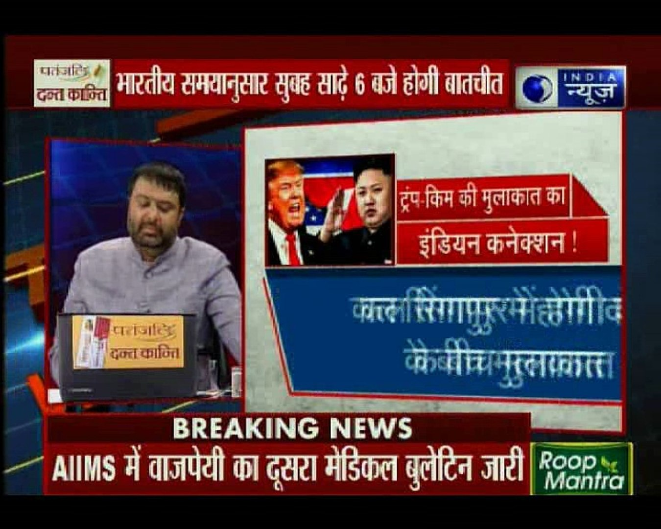 11 June Top News By Deepak Chaurasia | India News | Today News