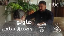 مسلسل الهيبة - الحلقة 26 - المواجهة الأولى بين هاولو وصديق سلمى