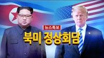 [라이브] 뉴스특보 - 북미정상회담