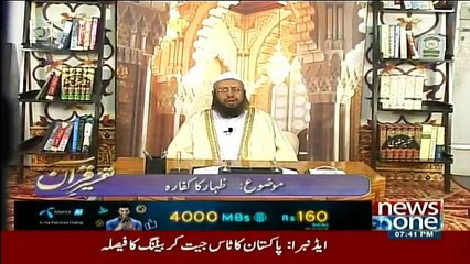 Tafseer-e-Quran on News One - 12th June 2018