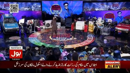 Game Show Aisay Chalay Ga - 10pm to 11pm - 12th June 2018