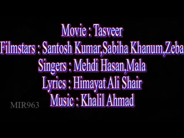 Aey Jaan-e-Wafa Dil Mein Teri Yaad Rahay Gi - Mala & Mehdi Hassan - Film Tasveer
