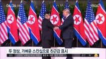 트럼프 '공격 악수'·김정은 '3단 포옹' 없이 친근감 표시