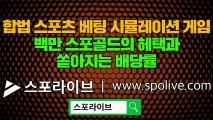 농구 SPOLIVE.com
