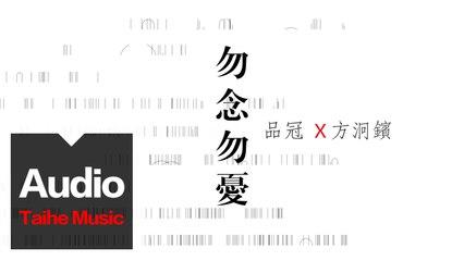 品冠 Victor Wong&方泂鑌 A-Bin【勿念勿憂】(電視劇《脫身》兄弟主題插曲)HD 高清官方歌詞版 MV