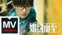 許嵩 Vae Xu【如約而至】HD 高清官方完整版 MV