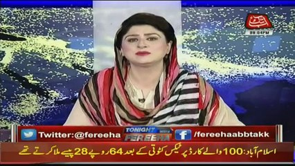 Tonight With Fareeha - 13th June 2018