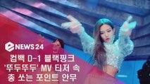 컴백 D-1 블랙핑크, '뚜두뚜두' 티저 속 '총 쏘는 포인트 안무'