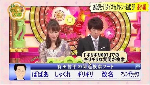 ShirufyTV ありがとう!クイズ☆タレント名鑑SP 2 2#HD jp - Video ...