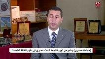 تجربة ناجحة لباحث مصري في علوم الطاقة المتجددة