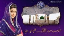 Beautiful Naat Tala Al Badru Alaina | 29th Roza | Barkat e Ramzan 2018