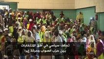 #الجزيرة-موريتانيا! تحالف سياسي جديد بين حزب الصواب وحركة إيرا