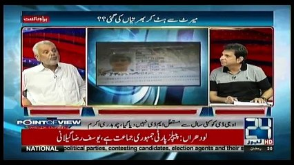 Point of View With Dr. Danish - 14th June 2018