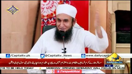 Rehmat-e-Ramzan on Capital Tv - 14th June 2018
