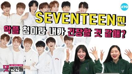 아직도 세븐틴이 17명인 줄 아는 사람이 있어? 답답하다... #SVT #SEVENTEEN   댓변인들   AYO 에이요